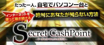 Secret Cash Point(シークレット・キャッシュポイント).jpg